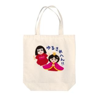 日本人形とお雛はん-hina doll and dolls of the world-お雛はんと世界の人形たち- Tote bags