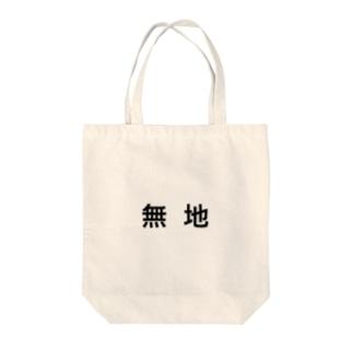 無地 Tote bags