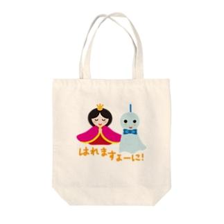 テルテル坊主とお雛はん-hina doll and dolls of the world-お雛はんと世界の人形たち- Tote bags