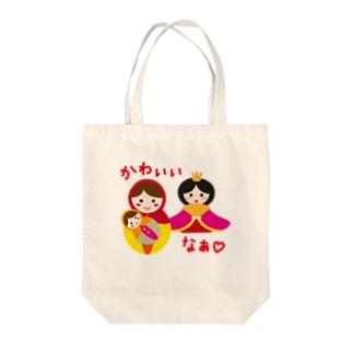 マトリョーシカとお雛はん-hina doll and dolls of the world-お雛はんと世界の人形たち- Tote bags