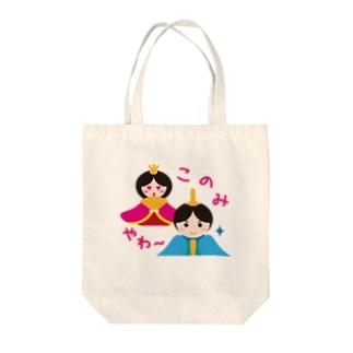 お内裏様とお雛はん-hina doll and dolls of the world-お雛はんと世界の人形たち- Tote bags