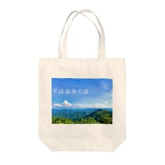 平成最後の夏 Tote bags
