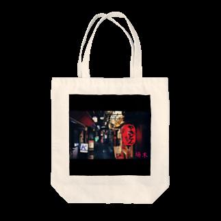 gawatan7411の場末 Tote bags