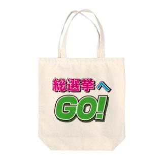 総選挙へGO! 2018夏 Tote bags