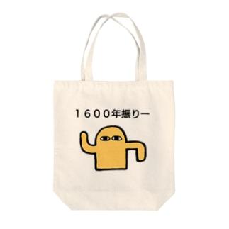 1600年振りー Tote bags