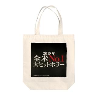 2018年全米No.1大ヒットホラー Tote bags