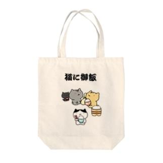 猫に御飯 Tote bags