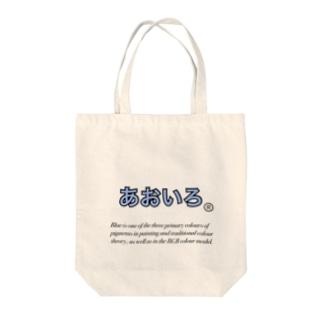 あおいろ Tote bags