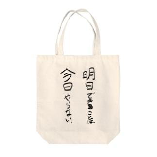 明日でいいじゃん Tote bags