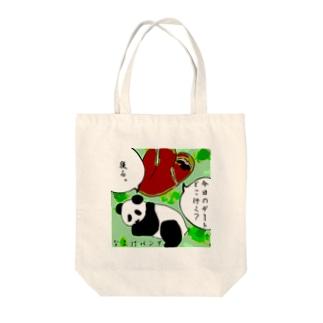 なまけパンダ[デート] Tote bags