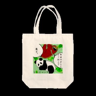 nannのなまけパンダ[デート] Tote bags