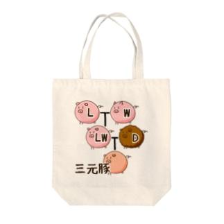 三元豚 Tote bags