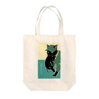 配達する猫 Tote bags