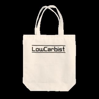 ローカーボ大作戦のLowCarbist Tote bags