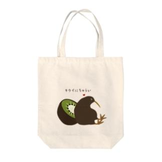 キウイにちゅうい!! Tote Bag