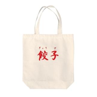 餃子 グッズ 雑貨  Tote bags
