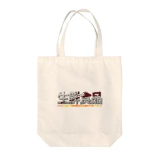 生鮮食品 fresh foods Tote bags