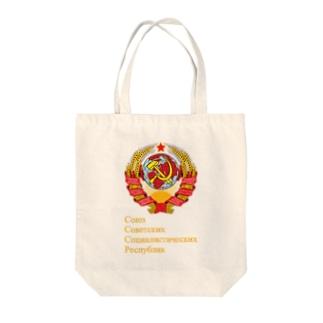 ソ連 初代国章 と 国名[キリル文字] Tote bags