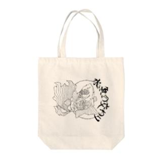 水魚の交わり Tote bags