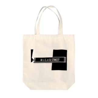 おっしゃるストリート Tote bags