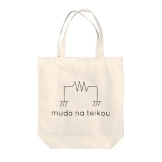 無駄な抵抗1 Tote bags
