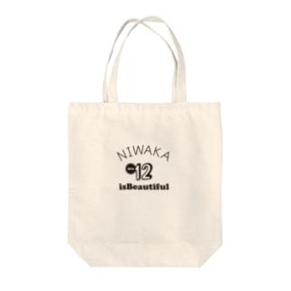 ニワカ イズ ビューティフル Tote bags