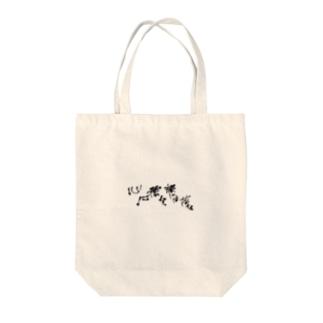 幸せの種まき Tote bags