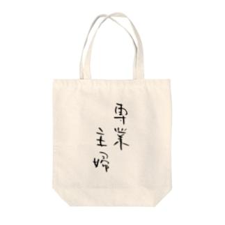 専業主婦 Tote bags