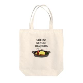 チーズ寝込みハンバーグ Tote bags
