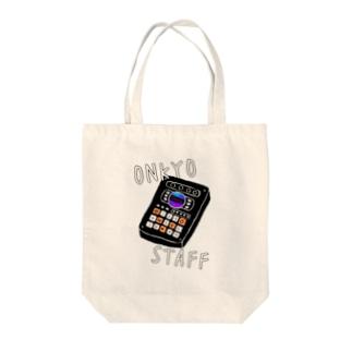 音響スタッフ Tote bags