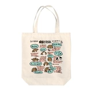 まるちゃん語録 Tote bags