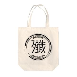 【黒Ver】殲~ABSOLUTE ANNIHILATION~ Tote bags