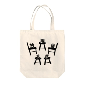 放課後食堂 Tote bags