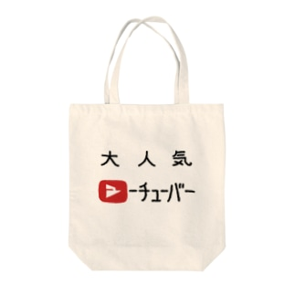 Famous YouTuber Tote bags