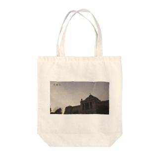 言語化・上野編 Tote bags