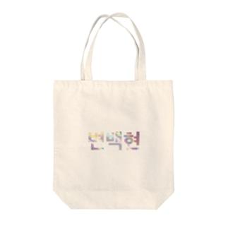 EXO BAEKHYUN Tote bags