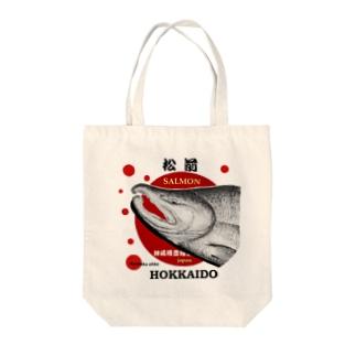鮭!(松前)生命たちへ感謝を捧げます。 Tote bags