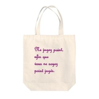 人を裁くな Tote bags