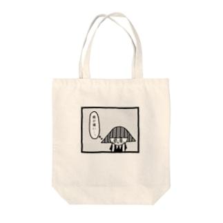 歯が痛いとき Tote bags