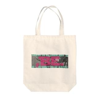 『幸せになりたいのなら、なりなさい』 Tote bags