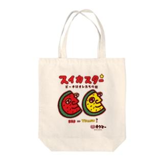 スイカスターブラザーズ Tote bags