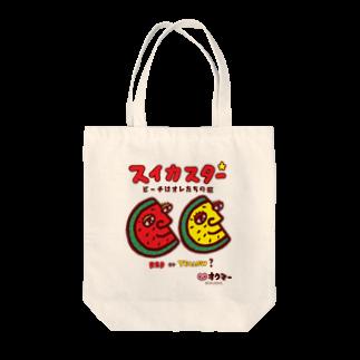オクマーSUZURIショップのスイカスターブラザーズ Tote bags
