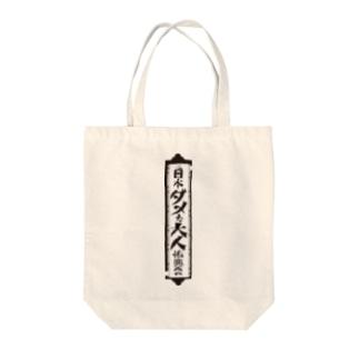 日本ダメな大人振興会 Tote bags
