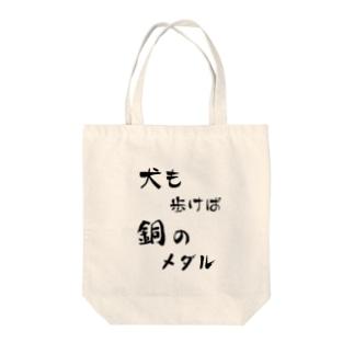 全身あるのみ Tote bags