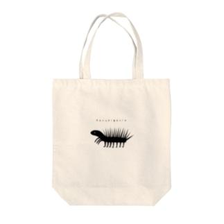 ハルキゲニア Tote bags