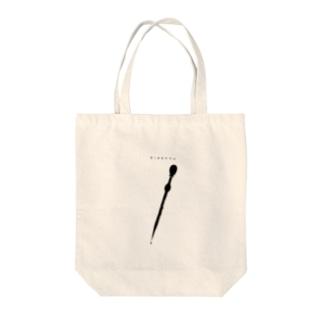 ピペット Tote bags