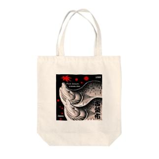 カラフトマス!古釜布(樺太鱒;PINK SALMON)生命たちへ感謝を捧げます。※価格は予告なく改定される場合がございます。 Tote bags