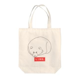 「もう無理。」Moji × Animal   トートバッグ