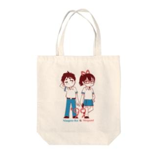 人間以下&女神 Tote bags