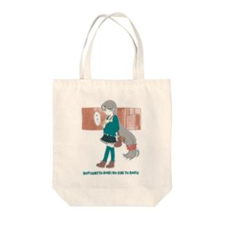ボツ子 Tote bags